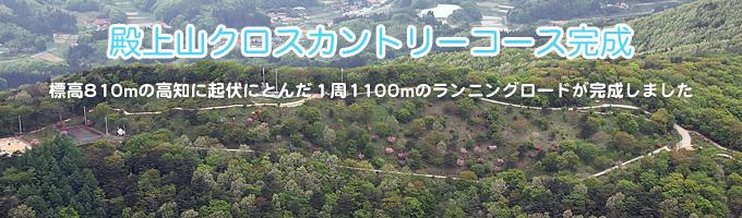 殿上山クロスカントリーコース完成!標高810mの高知に起伏にとんだ1周1100mのランニングロードが完成しました。