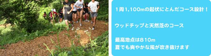 福島陸上競技会推薦のクロカンコースです!・1周1,100mの起伏にとんだコース設計!・ウッドチップと天然芝のコース・最高地点は810m・夏でも爽やかな風が吹き抜けます