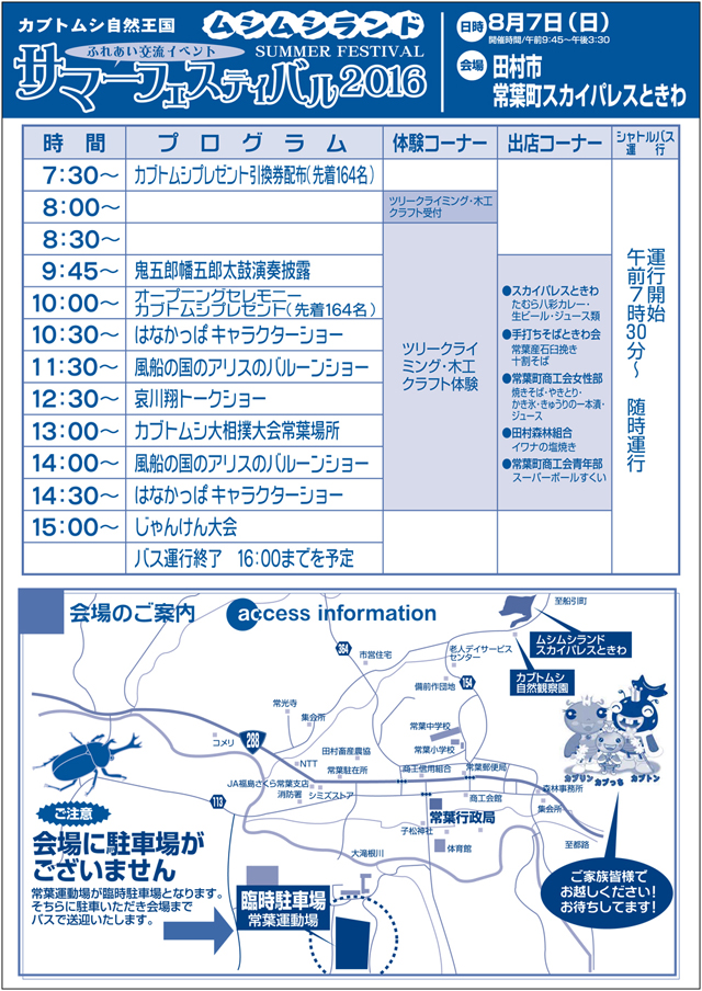 tokiwa-ura.pdf