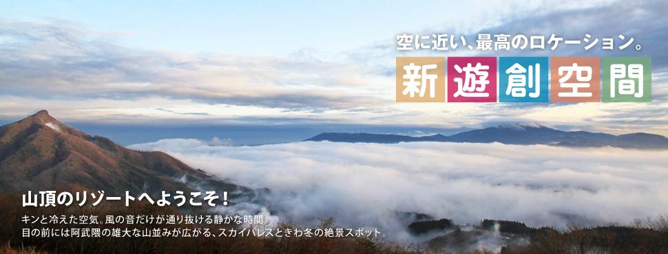 空に近い新・遊創空間。山頂のリゾートへようこそ!どこまでも広がる青い空。あふれるほどの緑の山々。あぶくま高原の真ん中を、さわやかな風が吹き抜けます。