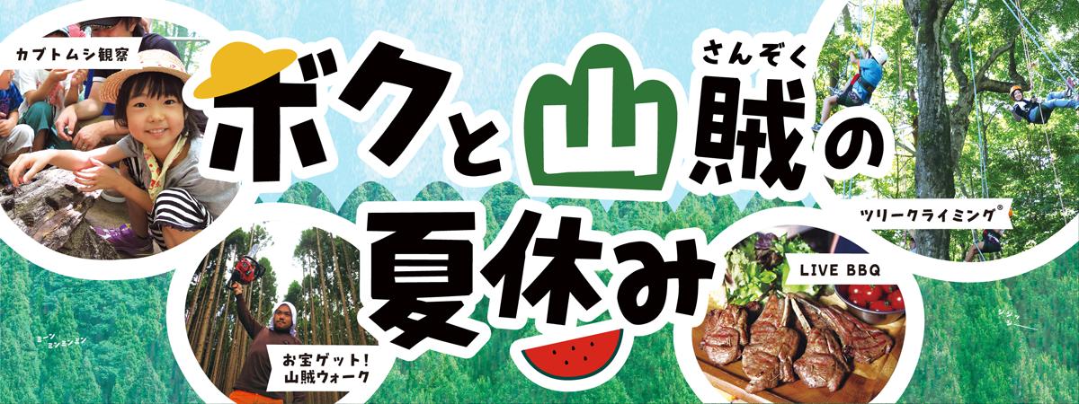 sanzoku_banner_png